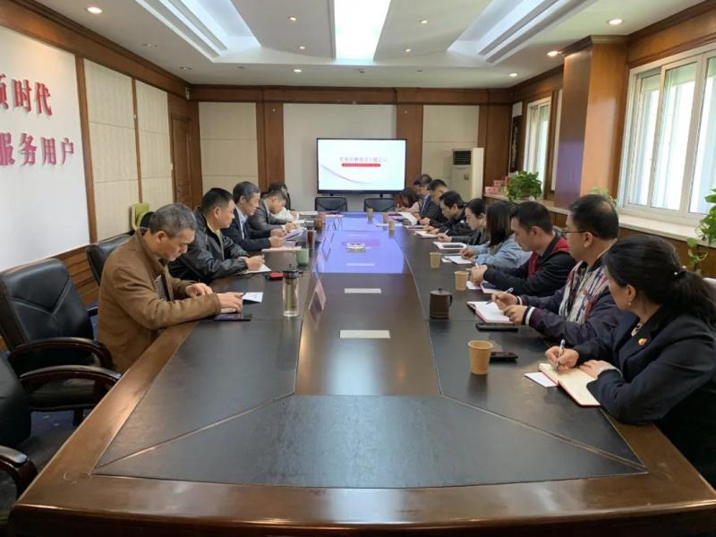 物资万博max官网手机版党总支召开党史学习教育和党建品牌建设专题会议