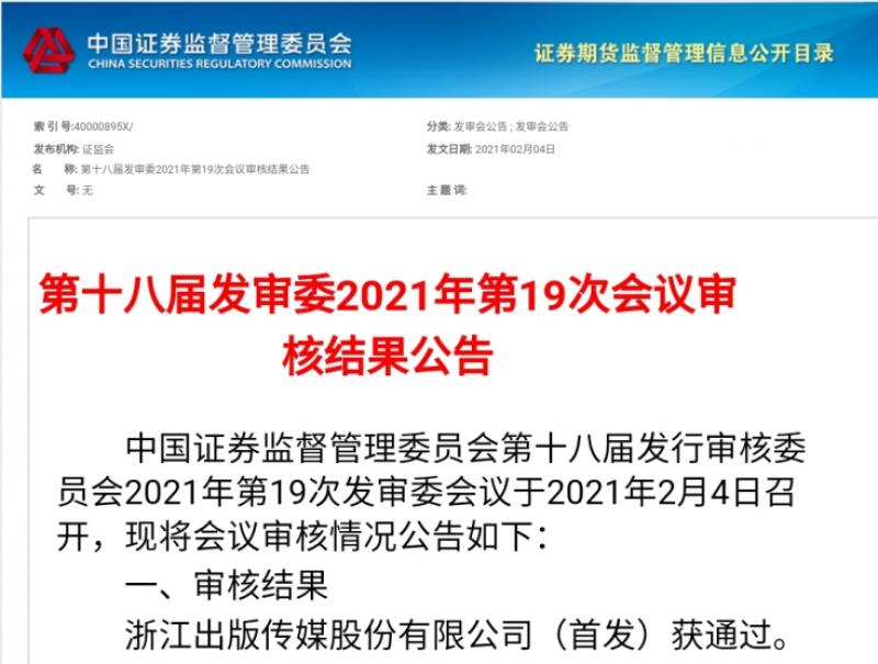 整装待发 扬帆起航 浙版传媒上市通过中国证监会审核
